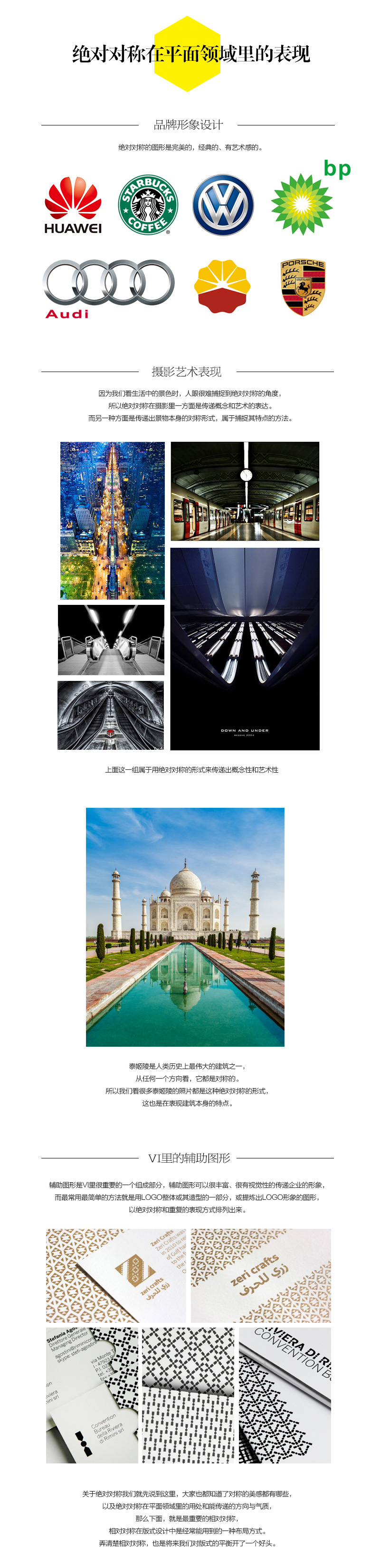 版式设计的相对对称04-莫贝网www.mobileui.cn
