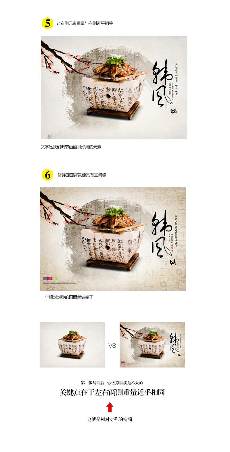 版式设计的相对对称06-莫贝网www.mobileui.cn