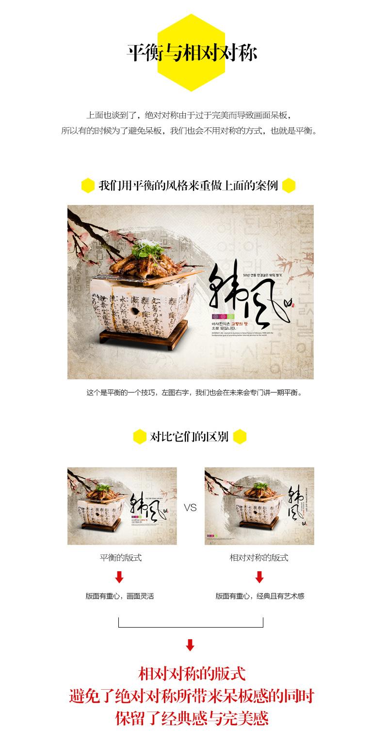 版式设计的相对对称07-莫贝网www.mobileui.cn