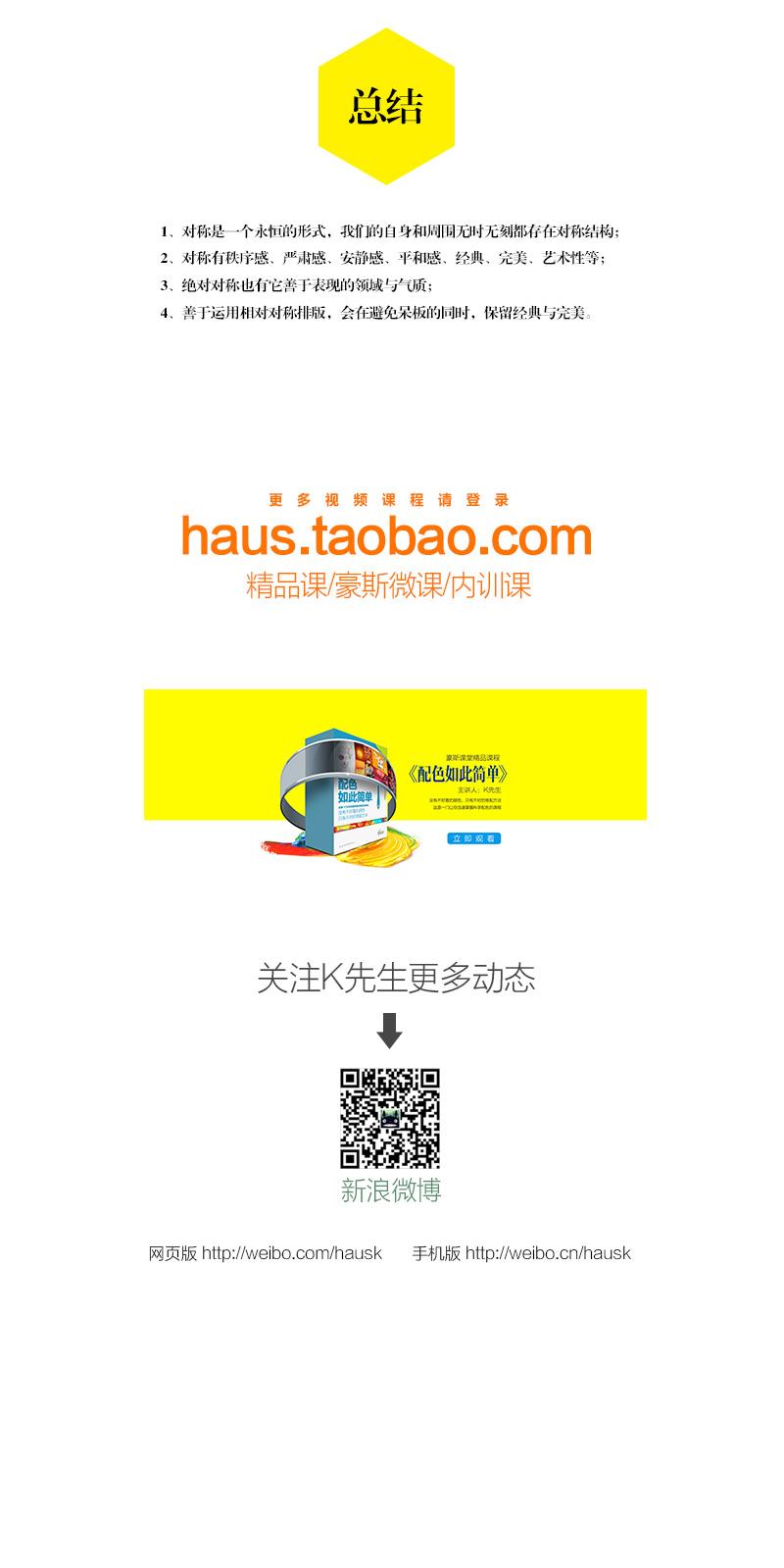 版式设计的相对对称08-莫贝网www.mobileui.cn