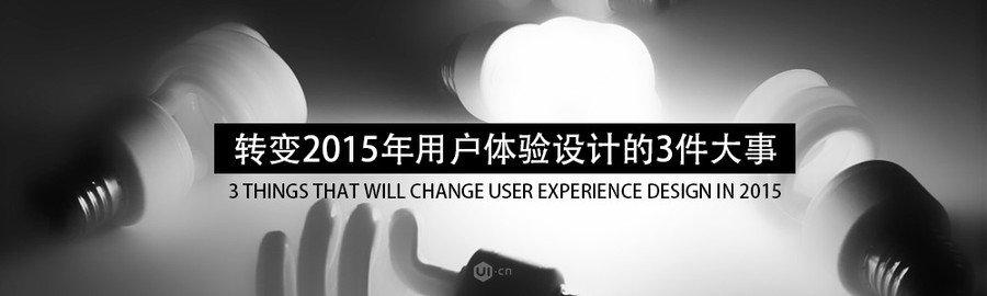 转变2015年用户体验设计的3件大事