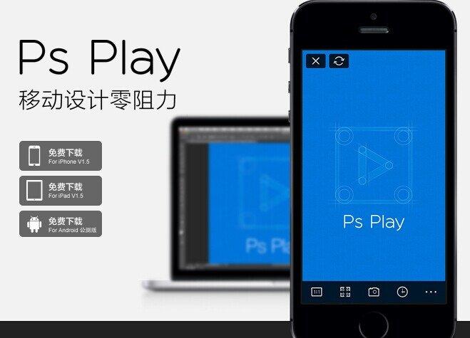 psplay移动预览工具