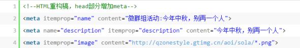 玩转HTML5移动页面(优化篇)