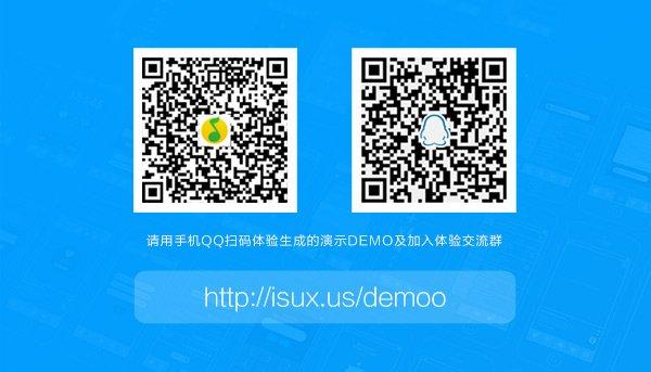 Demoo - 为移动端方案设计演示而生