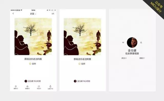 颜值爆表的APP界面设计,犀牛故事3