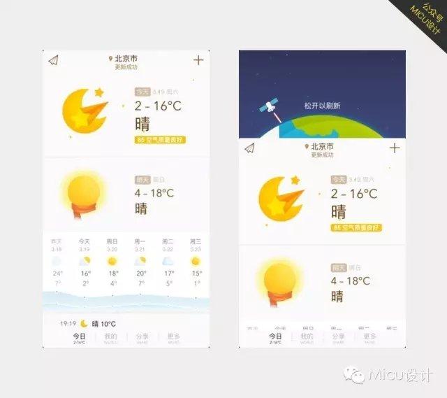 颜值爆表的APP界面设计2,我的天气