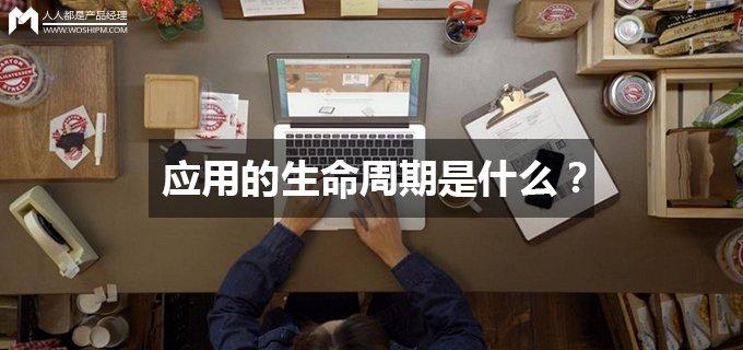 应用的生命周期是什么?shengmingzhouqi