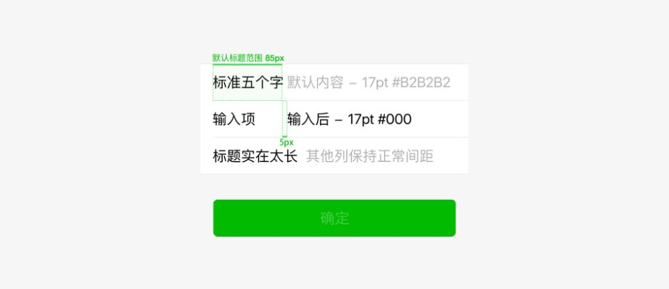 微信小程序设计规范_72