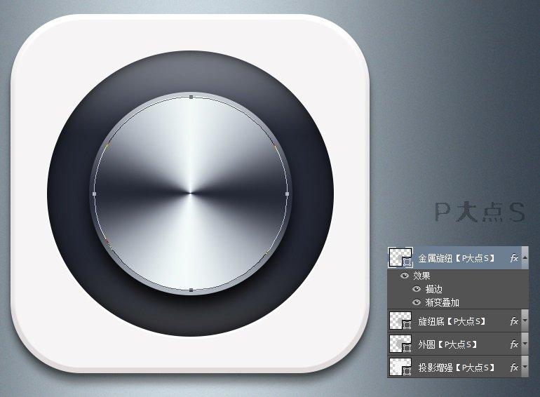 使用Photoshop创建一个金属质感旋纽ICON 17