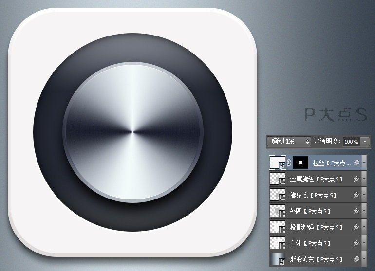 使用Photoshop创建一个金属质感旋纽ICON 22