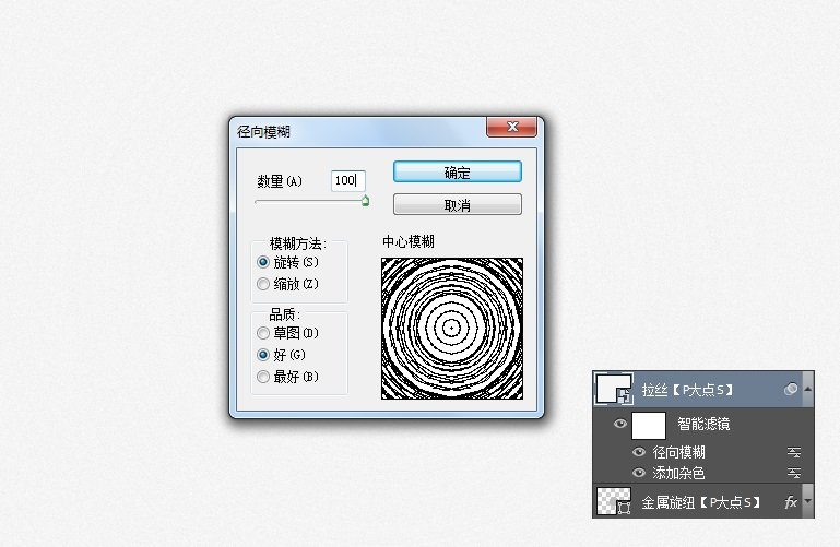 使用Photoshop创建一个金属质感旋纽ICON 21