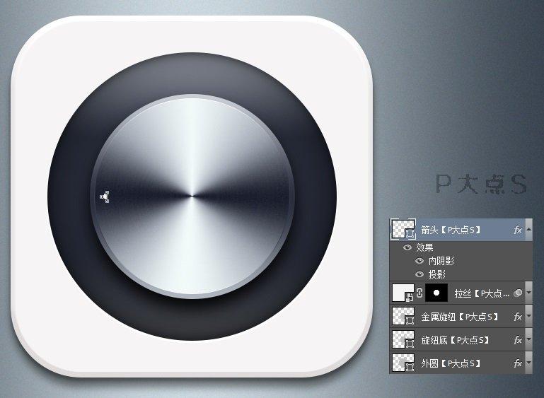 使用Photoshop创建一个金属质感旋纽ICON 23