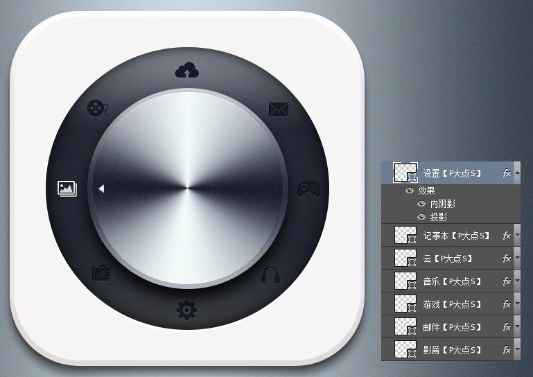 使用Photoshop创建一个金属质感旋纽ICON 30