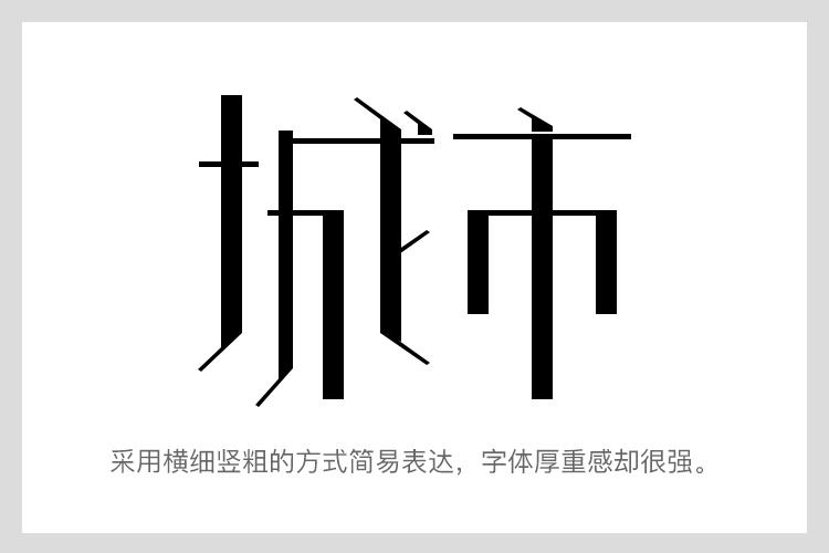 在说字体设计之前我不得不提一下格式塔心理学,这是我们省略与变化字体笔画的理论基础。 格式塔系德文Gestalt的音译,主要指完形,即具有不同部分分离特性的有机整体。将这种整体特性运用到心理学研究中,产生了格式塔心理学,其创始人是韦特海墨、考夫卡和苛勒。20世纪30年代后,他们把格式塔方法具体应用到美学中,与心理的各个过程结合,促进了具有格式塔倾向的美学研究。(来自百度百科)  我们的眼睛和大脑在观察事物、接收影像刺激的时候,会有一些特别的倾向。这些倾向常常可以帮助我们快速的辨别事物,有时候也会产生所