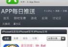 iOS6 的Smart App Banners介绍和使用