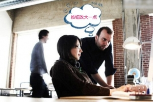 你应该要学会的设计沟通