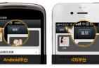 PC、iOS、Android等多平台通用性交互设计思考