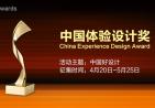 IxDC Awards中国体验设计奖评选活动作品征集