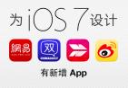 """""""脱胎换骨""""还是""""换汤不换药"""",看看应用们如何""""为iOS 7设计"""""""