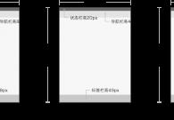 iPad的设计尺寸