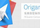 设计师的新宠:Origami