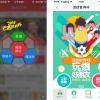 从用户行为打造活动交互设计闭环——2014年世界杯竞猜活动设计总结