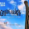 2014中国产品经理大会12月5日广州隆重开幕