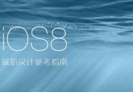 iPhone6和iPhone6 plus的iOS8设计尺寸参考指南