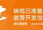 北京:汤圆创作期待Android移动端开发大牛加入