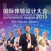 2015国际体验设计大会主讲人招募