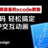 零代码!轻松搞定交互动画-为设计师准备的Xcode教程(3)