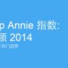 App Annie年度报告:2014移动应用的9大趋势