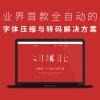 设计师的春天:中文WebFont解决方案Font-Spider(字蛛)