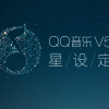 QQ音乐V5 : 风格大变身的设计过程经验分享