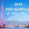 2015中国产品经理大会全国巡回-广州站盛大开启