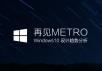 再見Metro,Windows 10通用(yong)應用(yong)設計趨(qu)勢分析(xi)