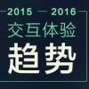 2015-2016交互体验趋势