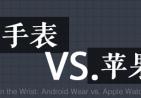 安卓手表 VS 苹果手表