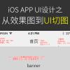 iOS APP UI设计之从效果图到UI切图