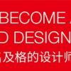 腾讯面试:怎么样成为一名及格的设计师?