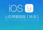 iOS 9人机界面指南(三):iOS 技术 (上)