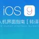 iOS 9 人机界面指南(五):图标与图形设计