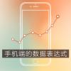 有数据的apps——手机端的数据表达式