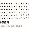 给设计师、编辑、文案们看的中文排版指南
