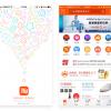 关于App启动页的三种设计类型