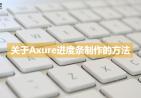 关于Axure进度条制作的方法,这篇文章讲得最全面!