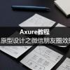 Axure教程:原型设计之微信朋友圈效果(中继器、动态面板、变量高级用法)