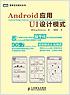 Android應用(yong)UI設計模式