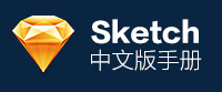 Sketch中文版手冊