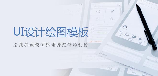 UI设计绘图模板
